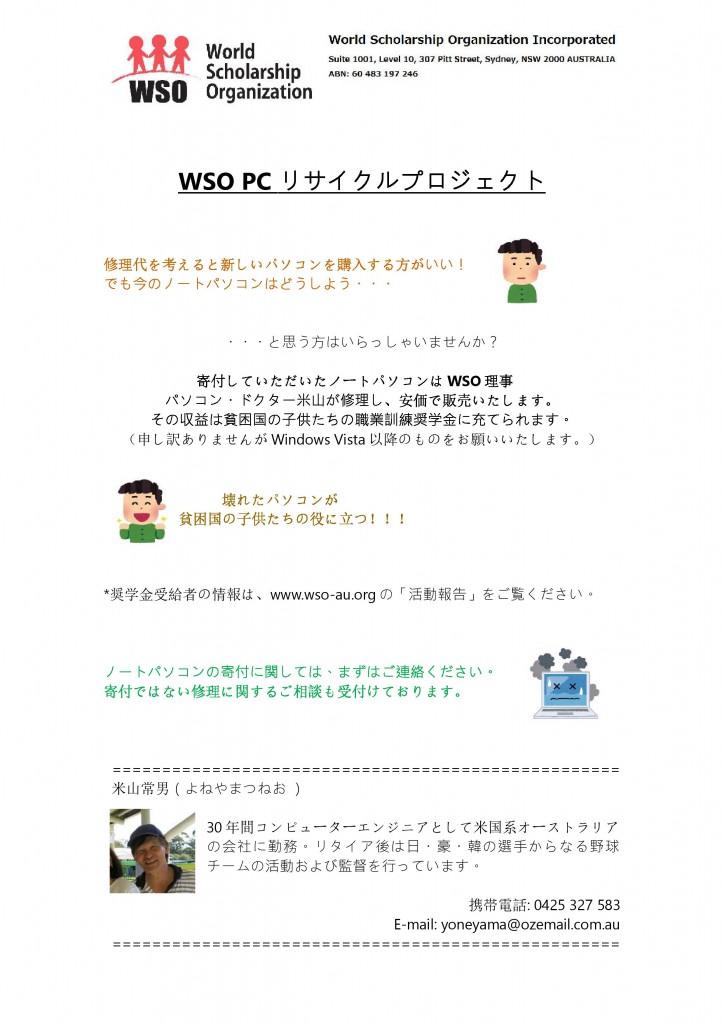 2015 04 01 PC 日本語