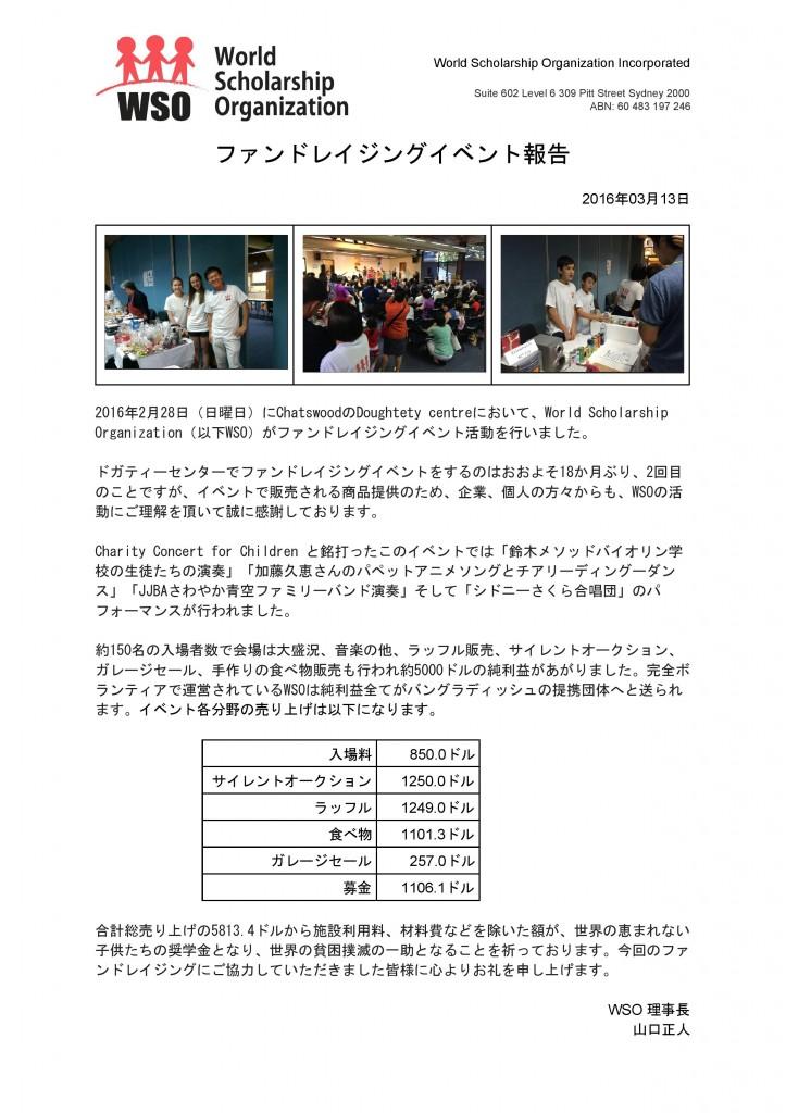 2016 02 28 report jpn