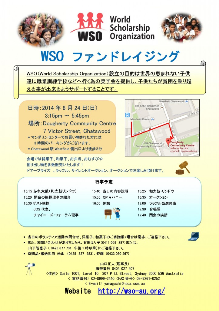 WSO A4 Jap CY0508