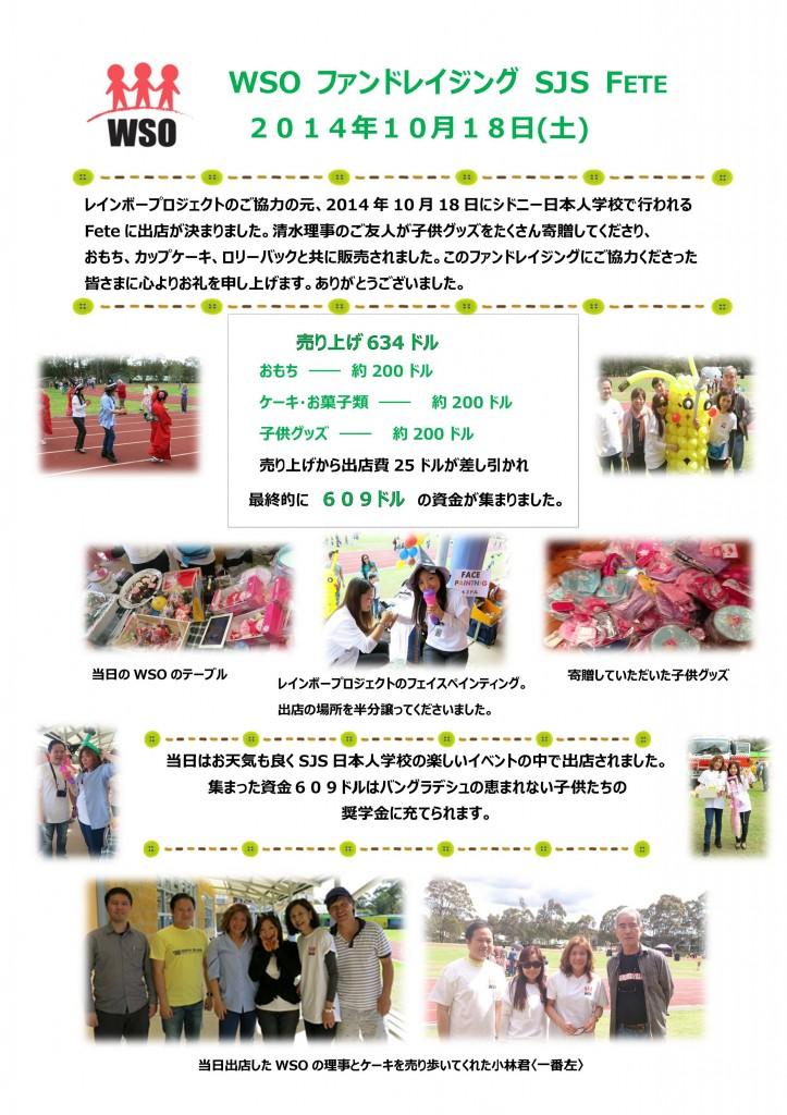 2014 10 18 WSO Fundraising at SJS Fete JPN